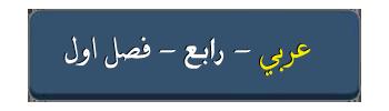 لغة عربية صف رابع فصل اول