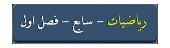 رياضيات سابع الفصل الاول