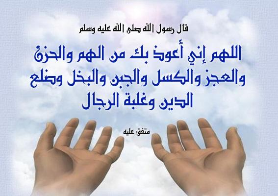 الحزن في الإسلام 18112017-033252PM-1