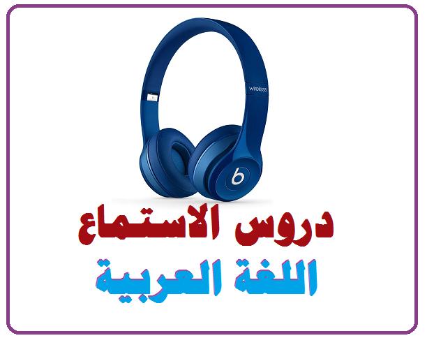 الملفات الصوتية لمنهاج اللغة العربية