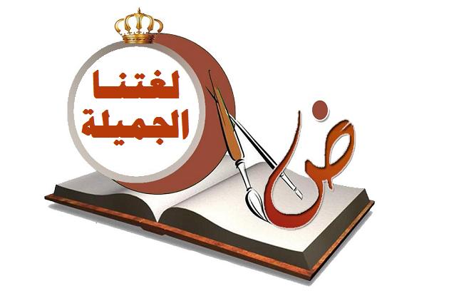 اللغة العربية للصف التاسع