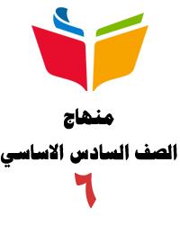 مناهج الصف السادس الاساسي - فلسطين