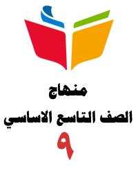 مناهج الصف التاسع الاساسي - فلسطين