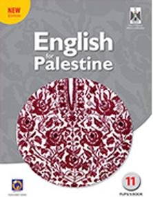 الصف الحادي عشر - لغة انجليزية