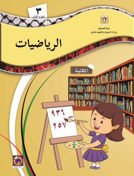 كتاب math للصف الثالث الاعدادى