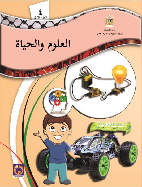 شبكة الرياضيات التعليمية كتاب التمارين للصف الرابع
