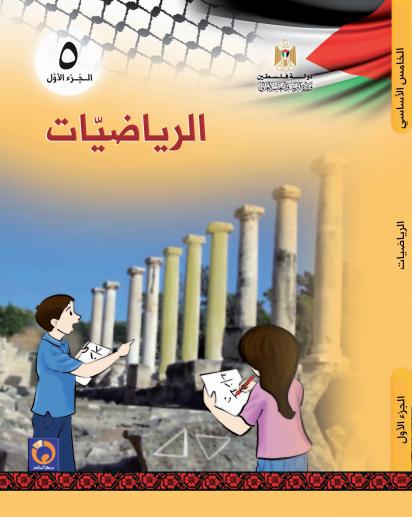 كتاب رياضيات رابع الفصل الاول