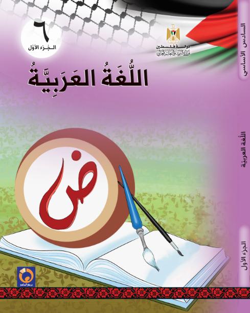 كتاب لغتي الصف الاول الابتدائي الفصل الدراسي الثاني