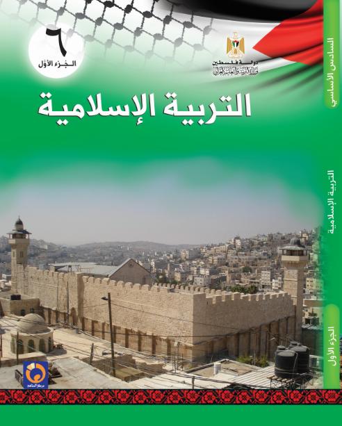 حل كتاب التربية الاسلامية للصف الخامس الجزء الثاني الكويت