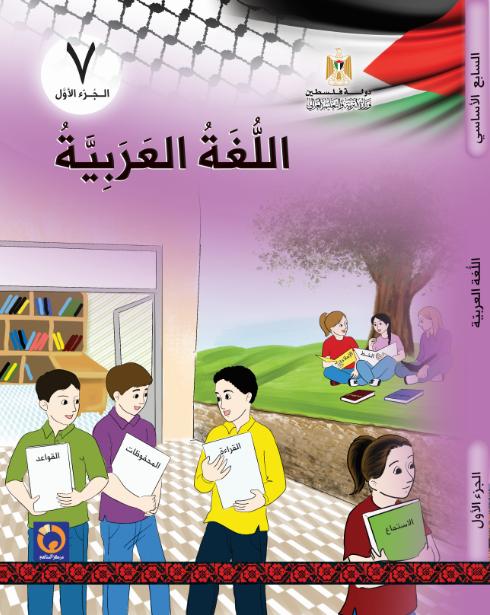 كتاب اللغة العربية للصف السابع لاساسي - الفصل الاول