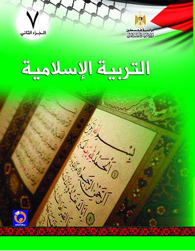 التربية الاسلامية للصف السابع الاساسي - الفصل الثاني