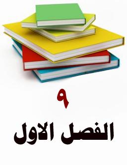 منهاج الصف التاسع الاساسي - الفصل الاول