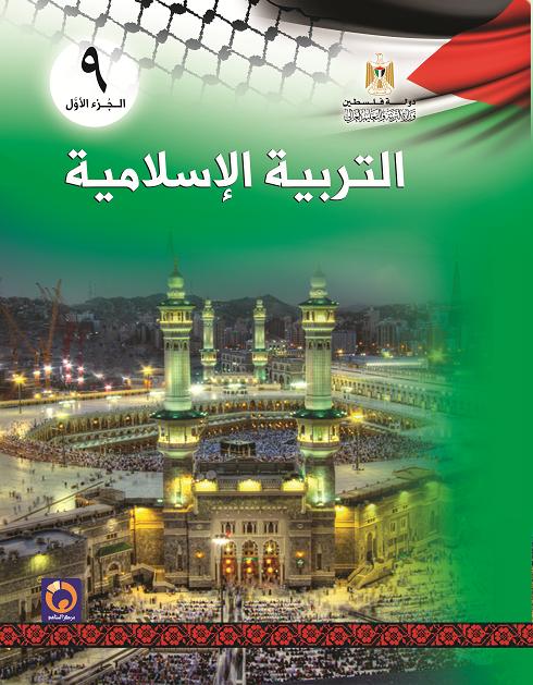 كتاب التربية الاسلامية للصف التاسع الفصل الثاني سلطنة عمان