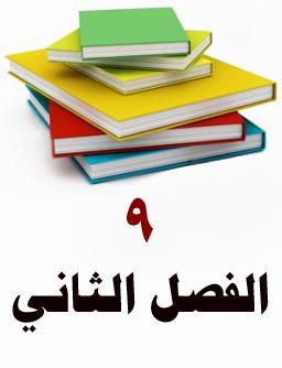 منهاج الصف التاسع الاساسي - الفصل الثاني