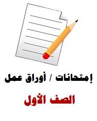 امتحانات الصف الاول