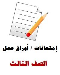امتحانات الصف الثالث
