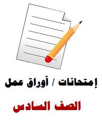 امتحانات الصف السادس