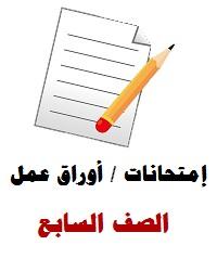 امتحانات الصف السابع