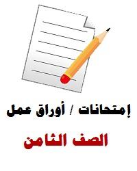 امتحانات الصف الثامن