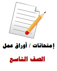 امتحانات الصف التاسع