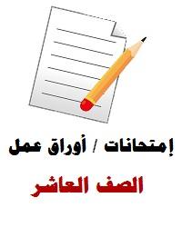 امتحانات الصف العاشر