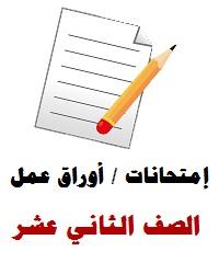 امتحانات الثاني عشر