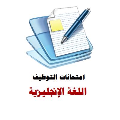 امتحانات التوظيف للمتقدمين لوظيفة معلم لغة انجليزية
