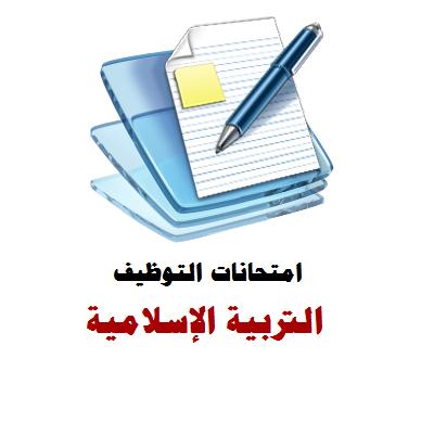 امتحانات التوظيف لتخصص التربية الاسلامية