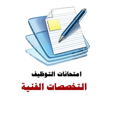 امتحانات التوظيف للتخصصات الفنية و الحرفية