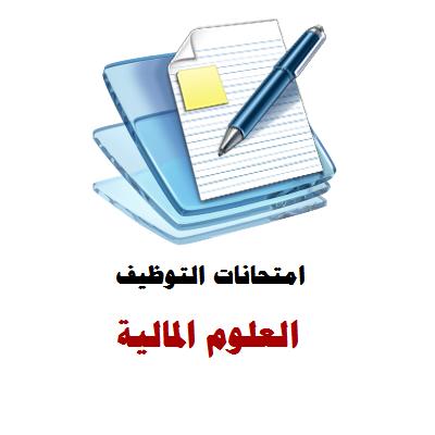 امتحانات التوظيف لتخصصات المالية و العلوم المالية