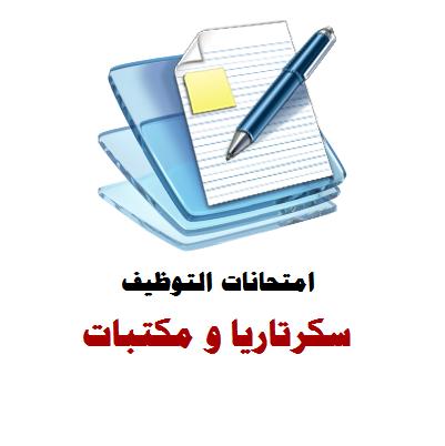 امتحانات التوظيف في التربية والتعليم لتخصصات السكرتاريا وادارة المكتبات
