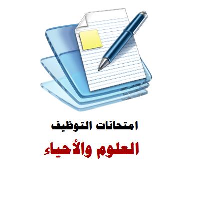 امتحانات التوظيف لتخصص معلم العلوم والعلوم الحياتية والصحة