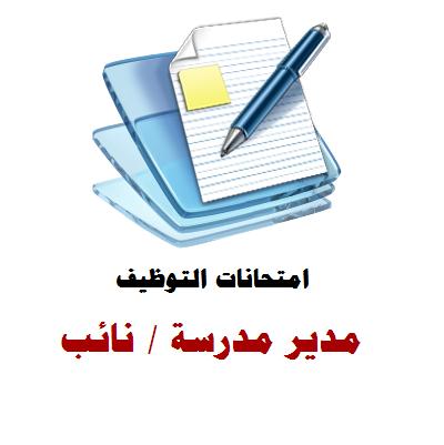 امتحانات المتقدمين لوظيفة مدير / نائب مدير مدرسة