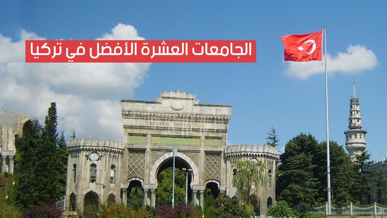 الدراسة في الجامعات التركية ( جميع التفاصيل عنها ) attachment.php?attac