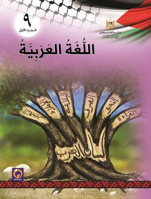 تحميل كتاب المعجم العربي الأساسي pdf