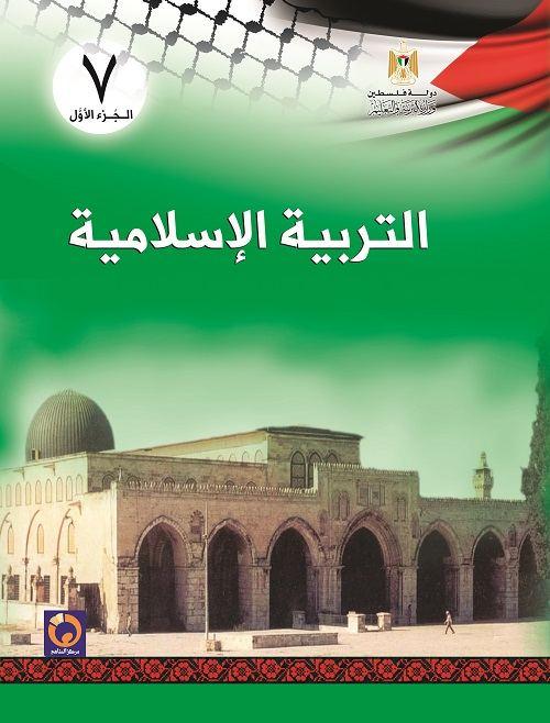 كتاب التربية الاسلامية للصف السابع الاساسي - الفصل الاول