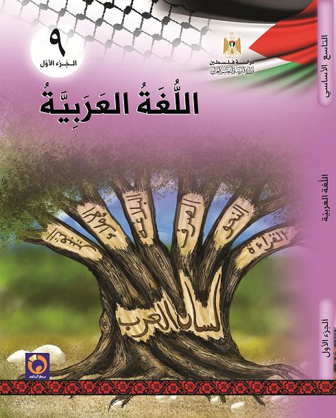 كتاب اللغة العربية للصف التاسع pdf الاردن الفصل الثاني