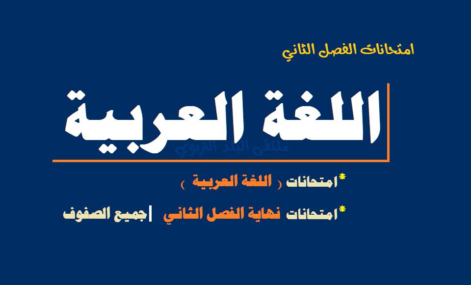 امتحان العربي نهاية الفصل الثاني لجميع الصفوف wepal149198618891781