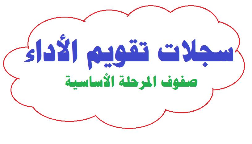 سجلات تقويم اداء الطلبة رياضيات + عربي + علوم وحياة لصفوف المرحلة الاساسية wepal150524376878081