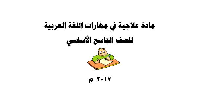 مادة علاجية في مهارات اللغة العربية للصف التاسع الأساسي wepal150573845956171