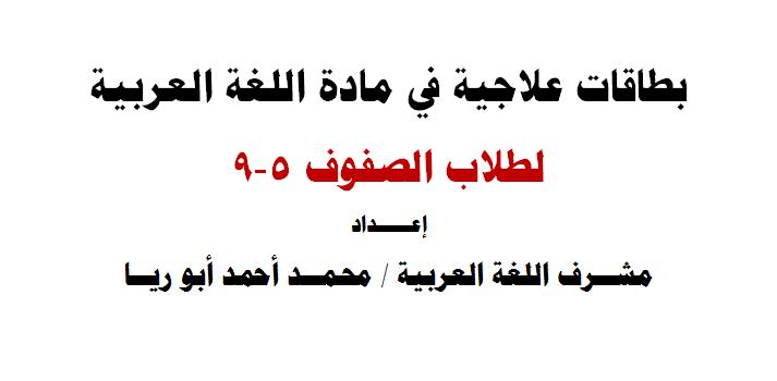 بطاقات علاجية في مادة اللغة العربية لطلاب الصفوف 5-9 wepal15073177782131.