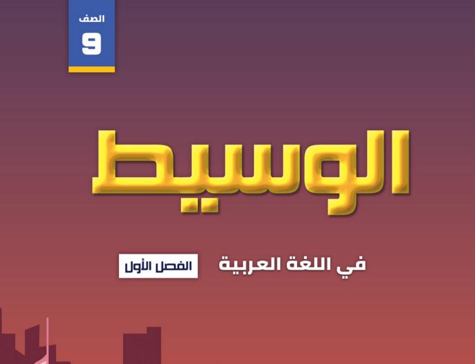 الوسيط في اللغه العربيه للصف التاسع الفصل الاول wepal153892346684151