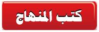 المنهاج الفلسطيني لجميع الصفوف